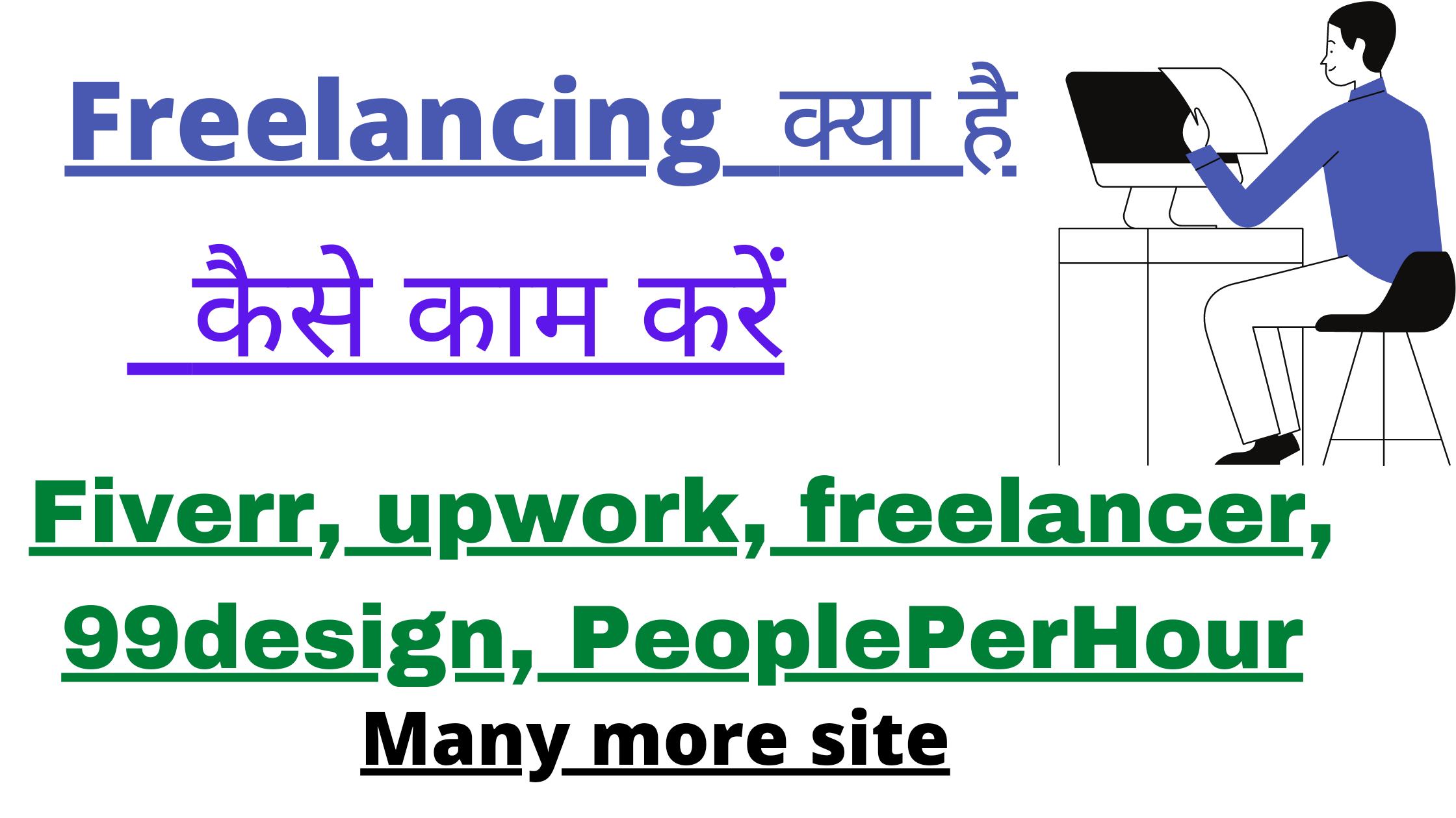 freelancing क्या है | यह कैसे कम करता है