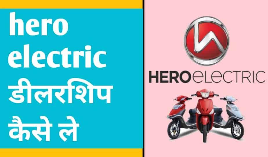 hero electric bike डीलरशिप कैसे ले