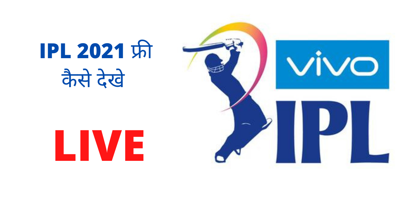 IPL 2021 फ्री कैसे देखे