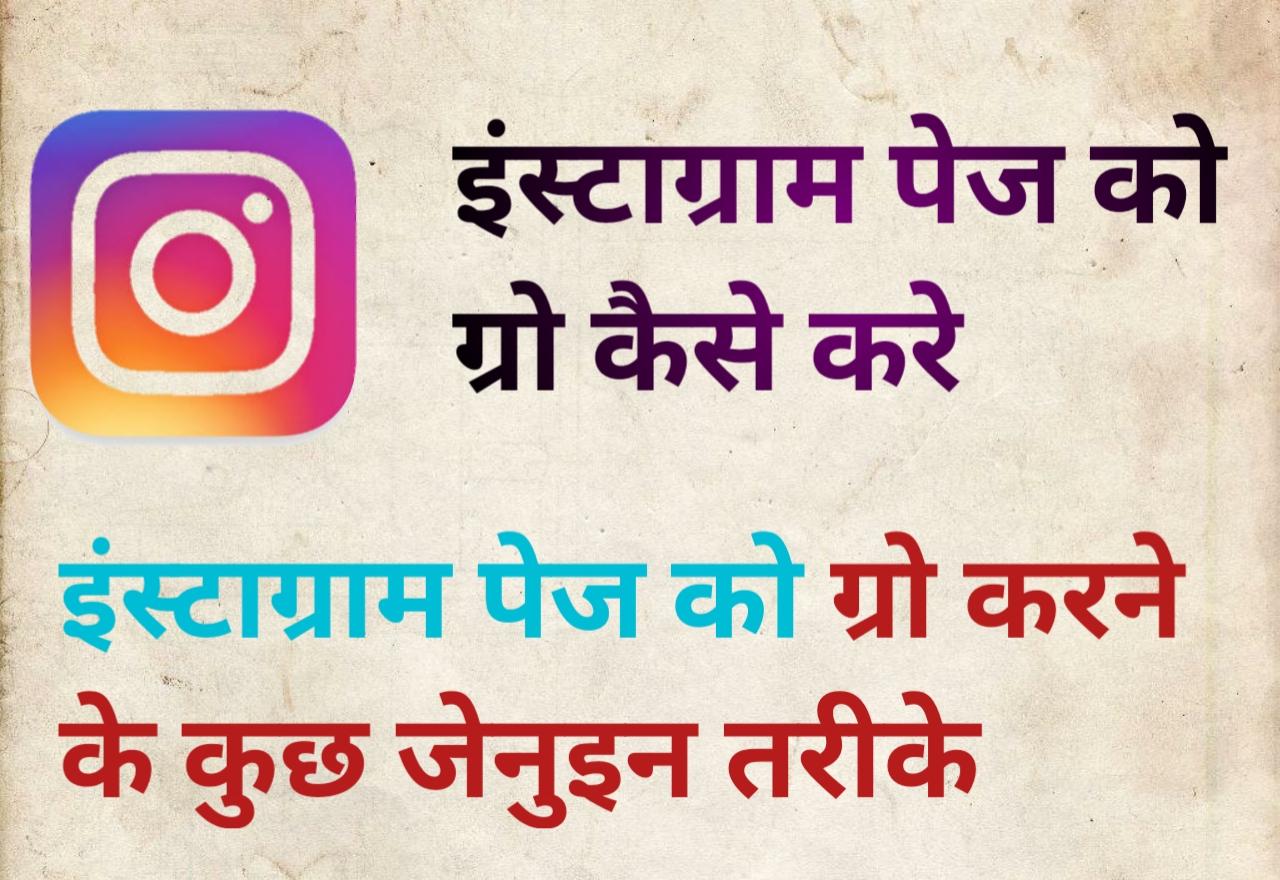 instagram page ko grow kaise kare