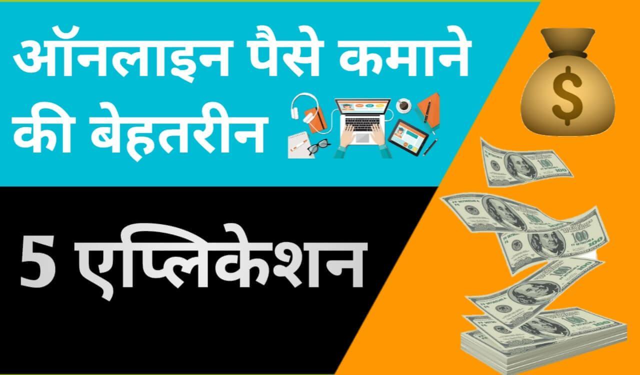 top 5 best earning app in india