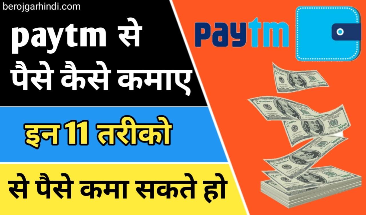 Paytm से पैसे कैसे कमाए 2021 | paytm से पैसे कमाने के 11 आसान तरीके