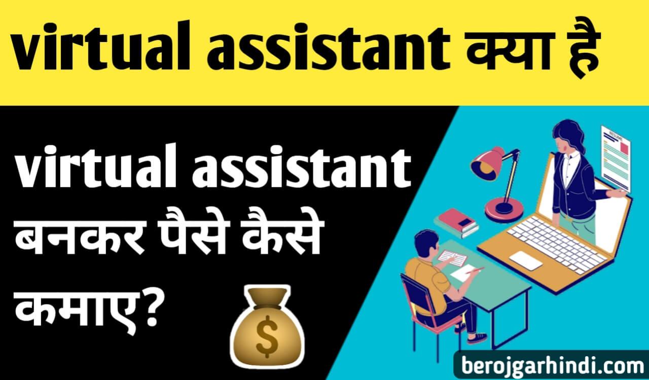 virtual assistant job kya hai