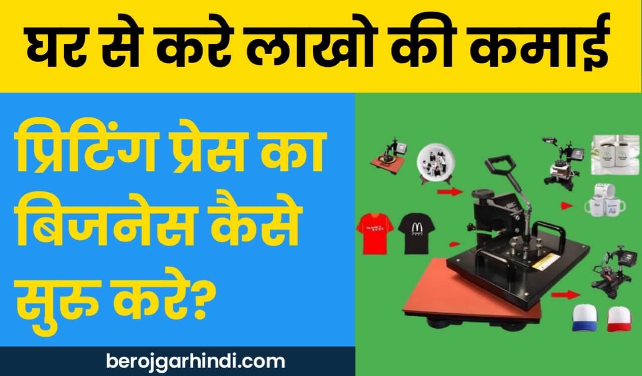printing press business in hindi
