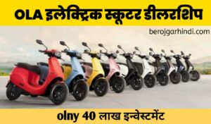 how-to-get-ola-electric-scooter-dealership-hindi