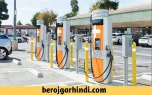 इलेक्ट्रिक चार्जिंग स्टेशन क्या है (what is electric charging station)