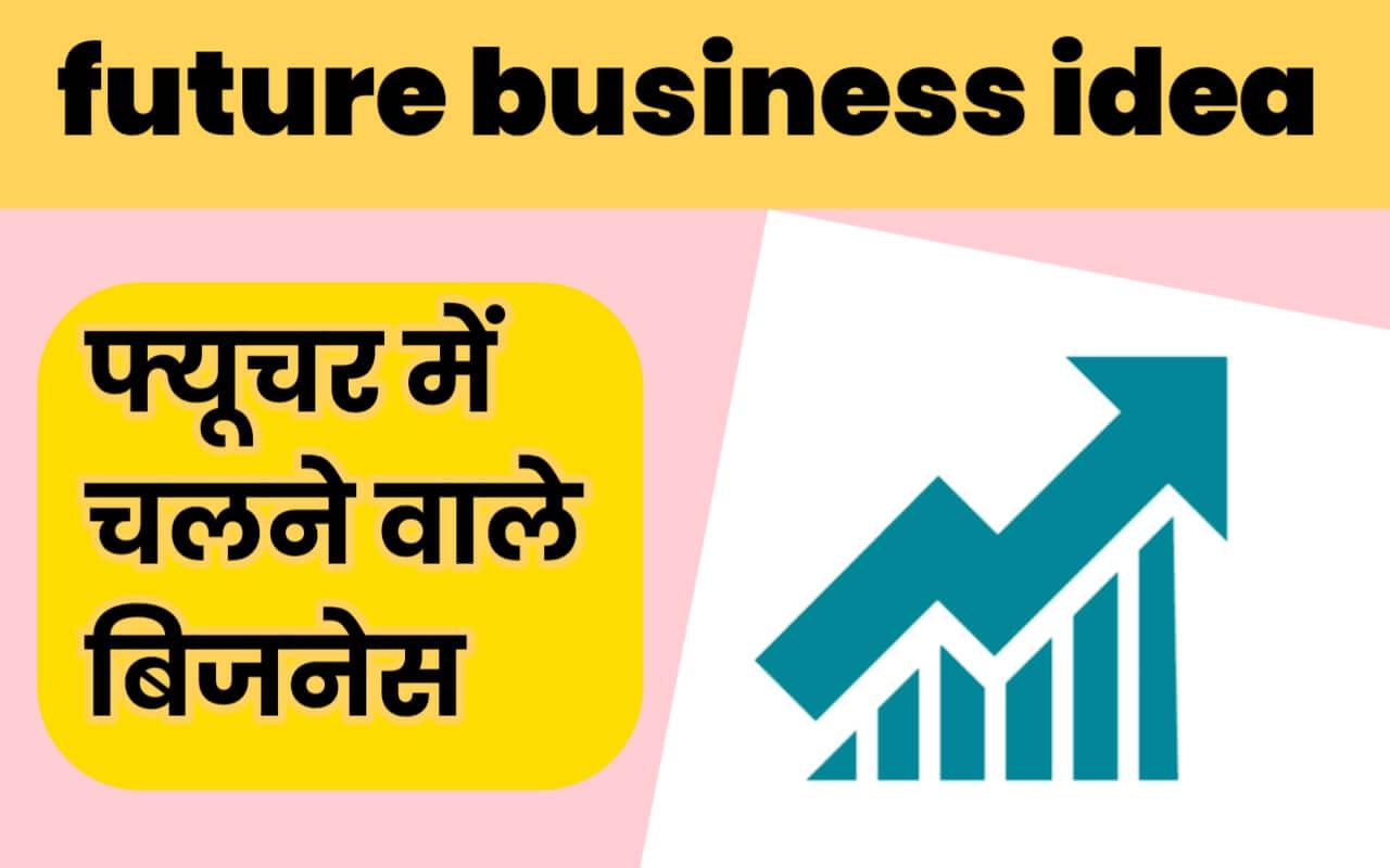 Future Business Idea In Hindi | फ्यूचर में चलने वाले बिजनेस ?