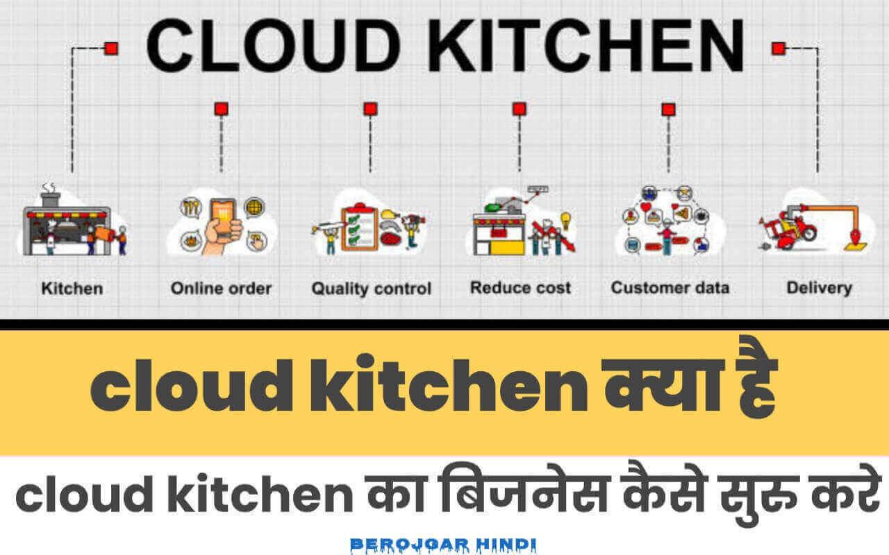 Cloud Kitchen ka business कैसे सुरु करे | how to start Cloud Kitchen business in hindi