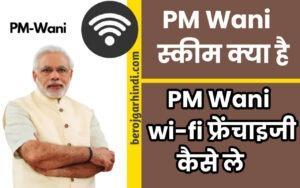 PM Wani WiFi Franchise Business कैसे सुरु करे   PM Wani wifi Scheme क्या है ?