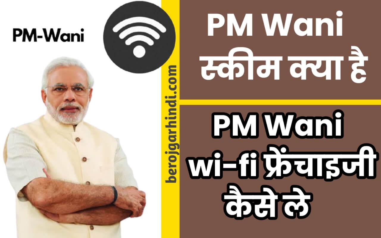 PM Wani WiFi Franchise Business कैसे सुरु करे | PM Wani wifi Scheme क्या है ?