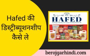 hafed distributorship कैसे ले   Hafed Distributorship in Hindi