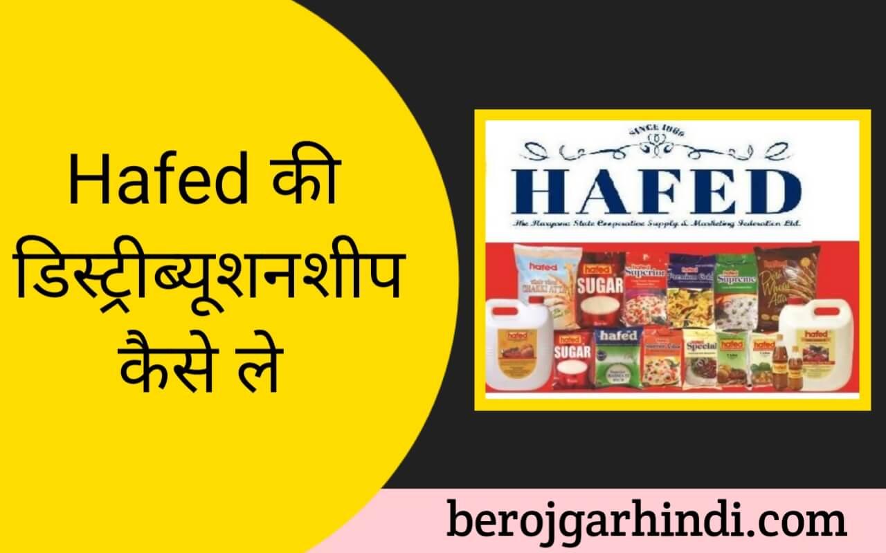 hafed distributorship कैसे ले | Hafed Distributorship Hindi