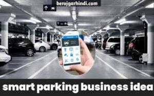 Smart Parking Business Idea In Hindi   वाहन पार्किंग बिजनेस कैसे सुरु करे 2022 ?