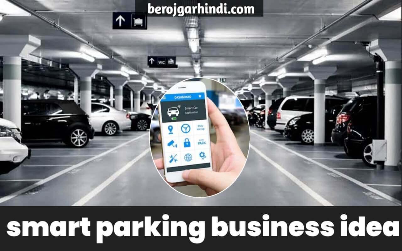 Smart Parking Business Idea In Hindi | वाहन पार्किंग बिजनेस कैसे सुरु करे 2022 ?