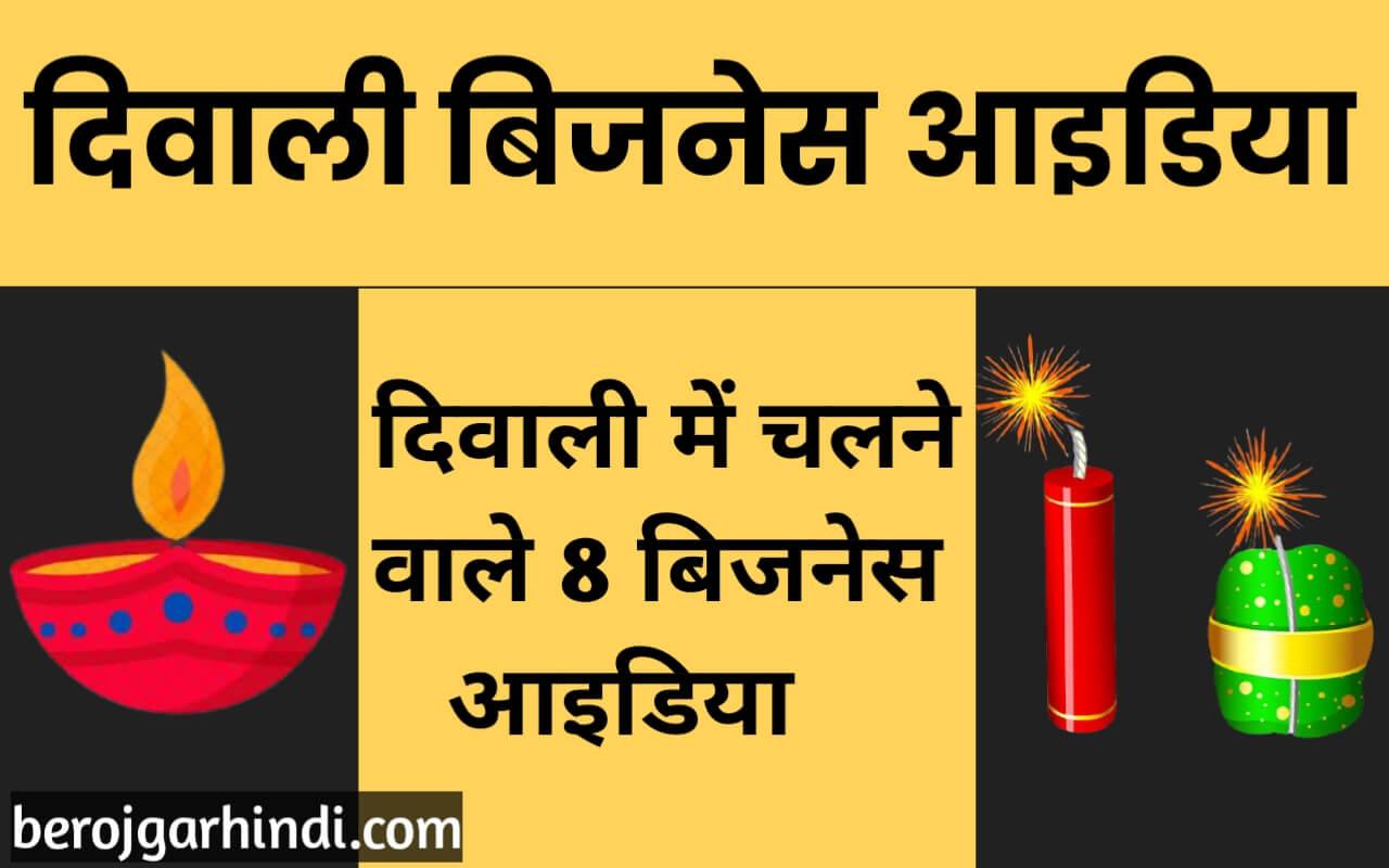 दिवाली में चलने वाले जबरदस्त 8 बिजनेस आईडिया | Best Diwali business Idea In Hindi ?