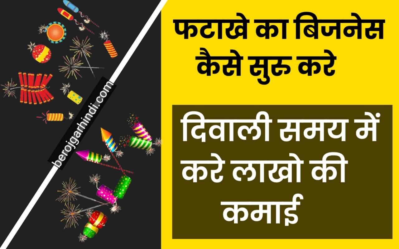 फटाखे का बिजनेस कैसे सुरु करे | Firecracker Business Idea In Hindi