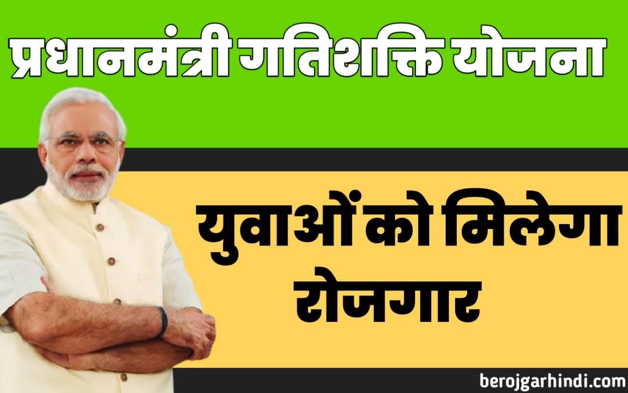 प्रधानमंत्री गति शक्ति योजना क्या है 2021 (PM Gati Shakti Yojana)