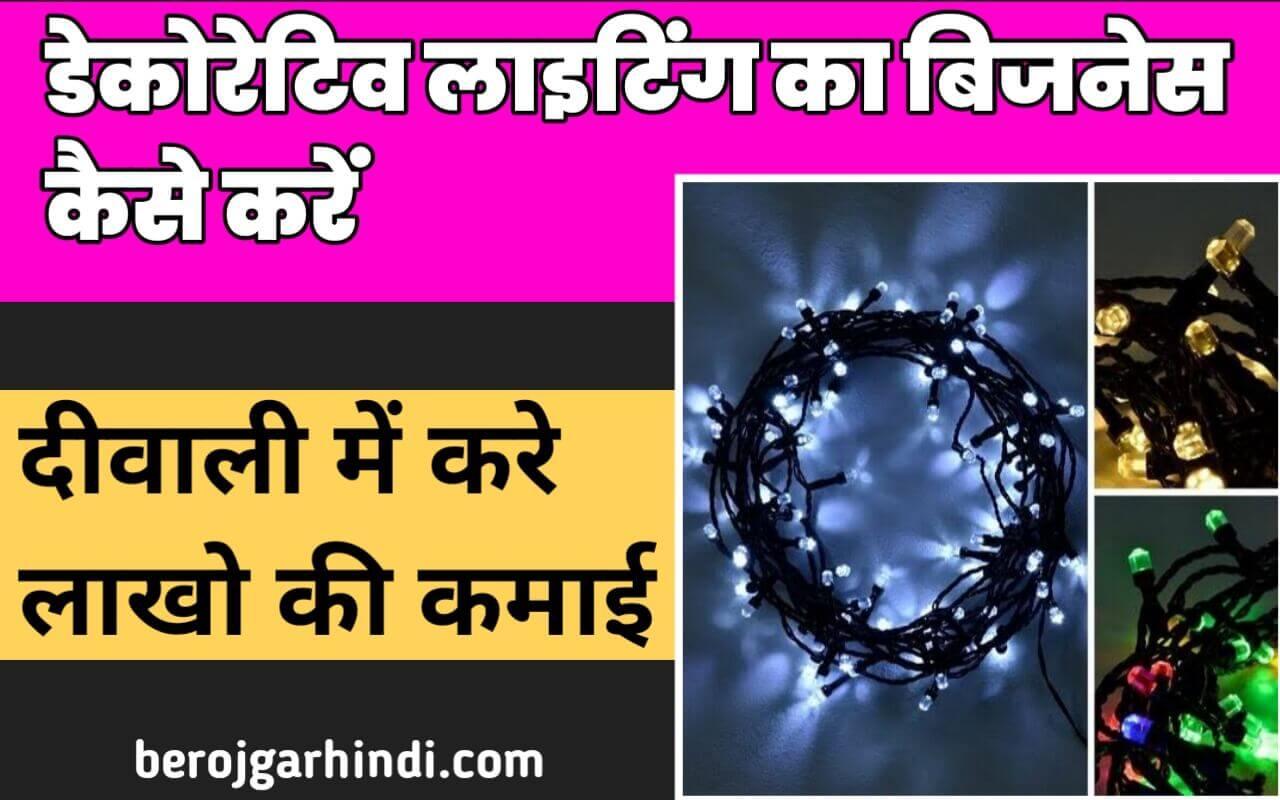 दिवाली में डेकोरेटिव लाइटिंग का बिजनेस कैसे करे | Diwali Decorative Lighting Business In Hindi